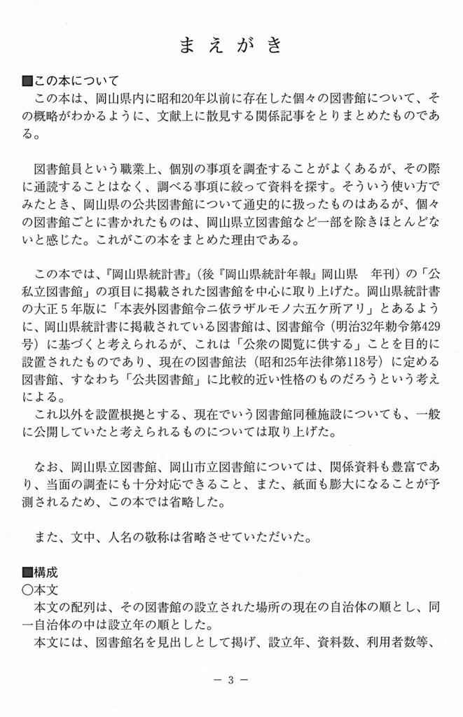 岡山県図書館一覧- 明治・大正・昭和前期編--電子書籍