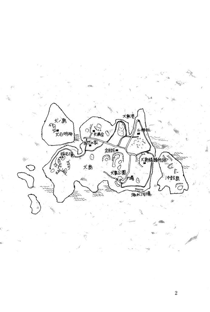 犬島ものがたり-アートの島の昨日・今日・明日--電子書籍
