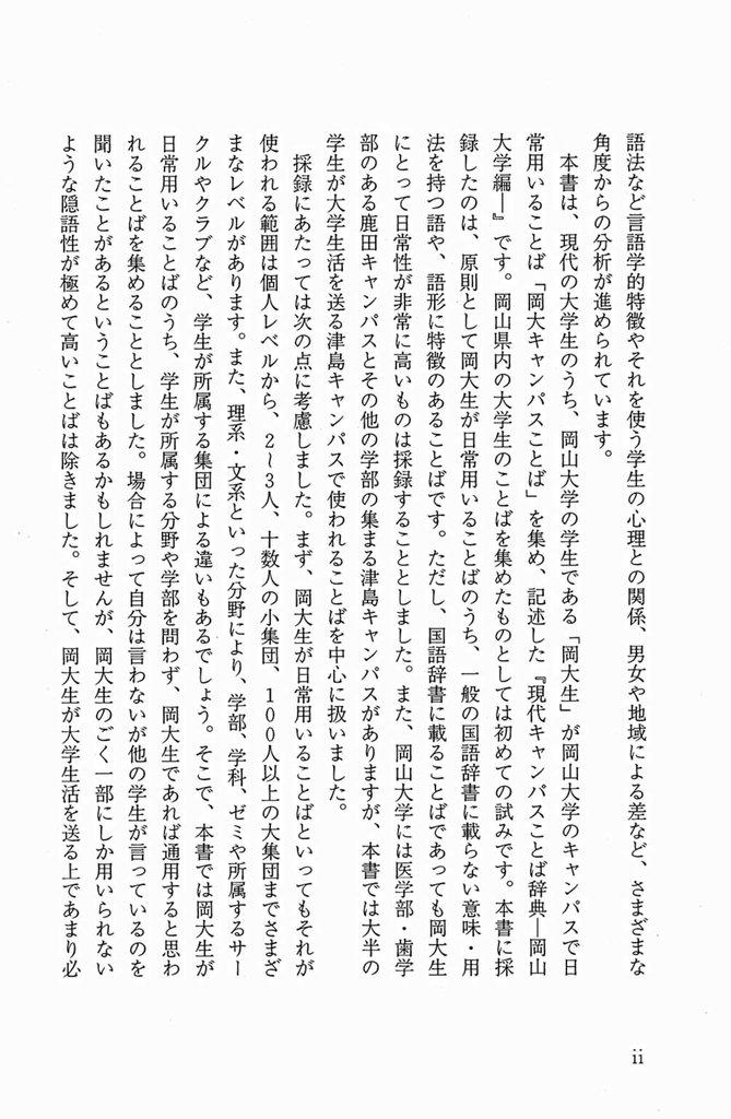 現代キャンパスことば辞典-岡山大学編--電子書籍