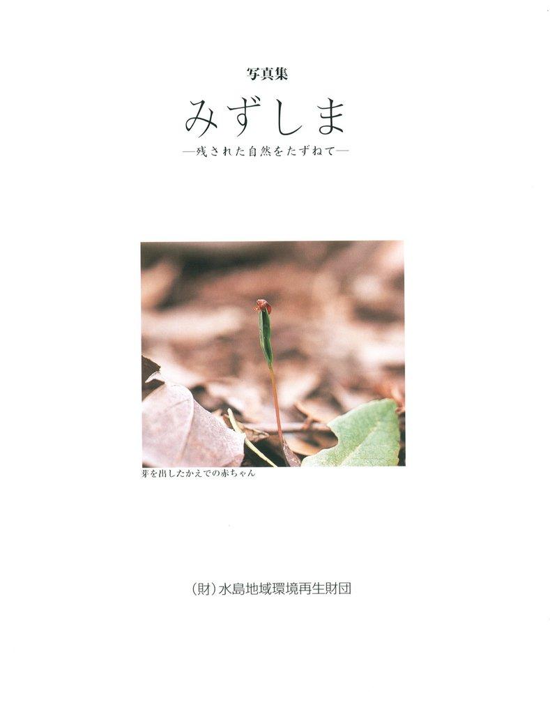 写真集みずしま-残された自然をたずねて--電子書籍
