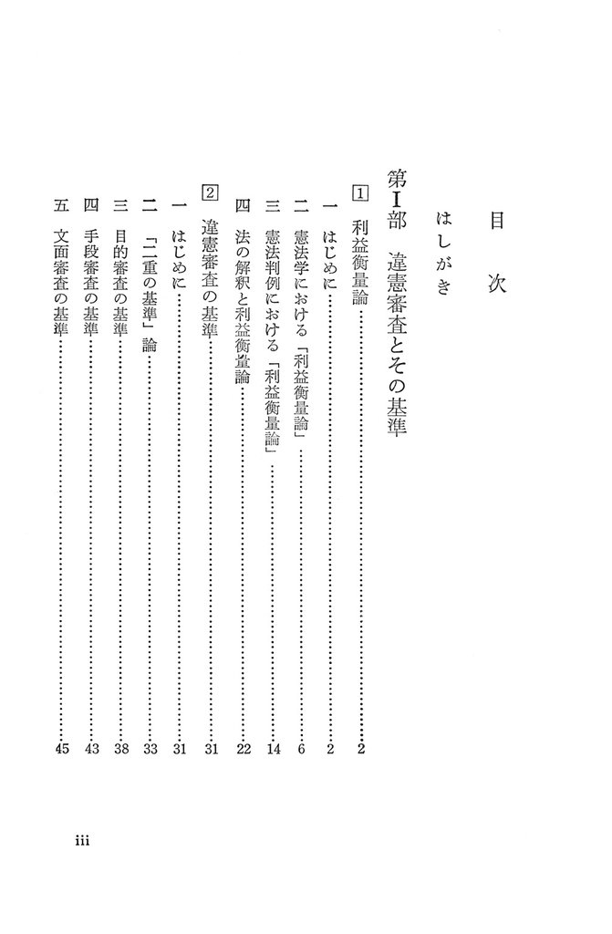 違憲審査の基準-電子書籍