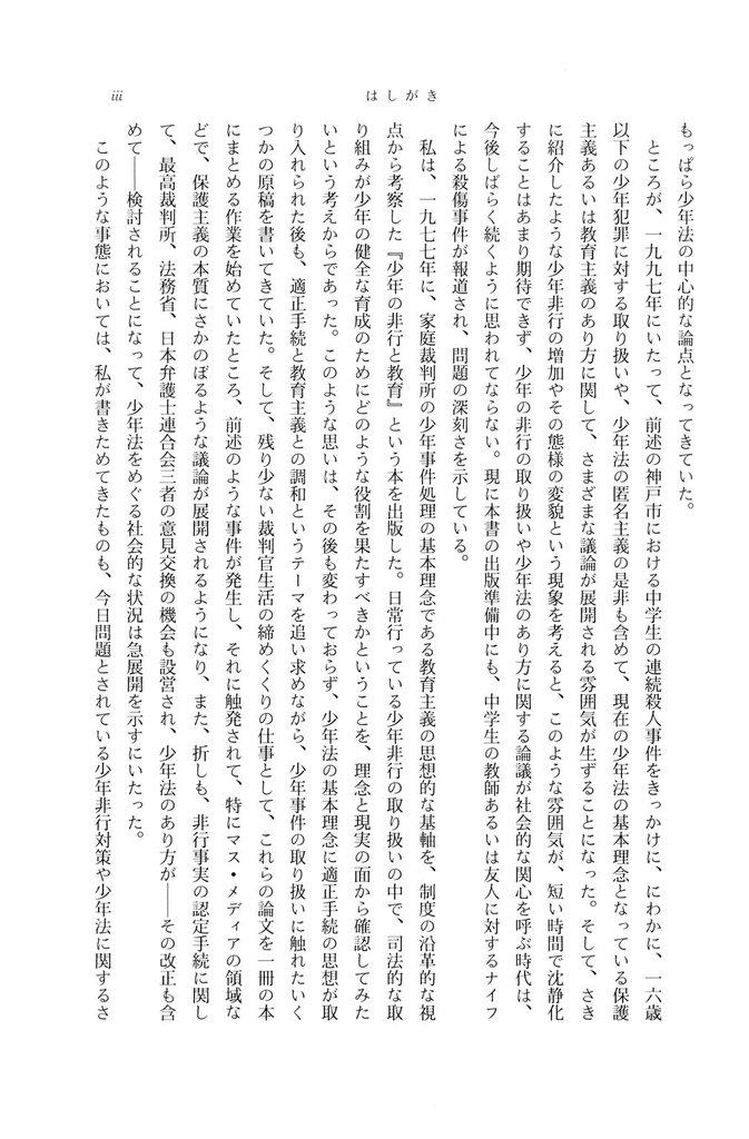 現代の非行と少年審判-電子書籍