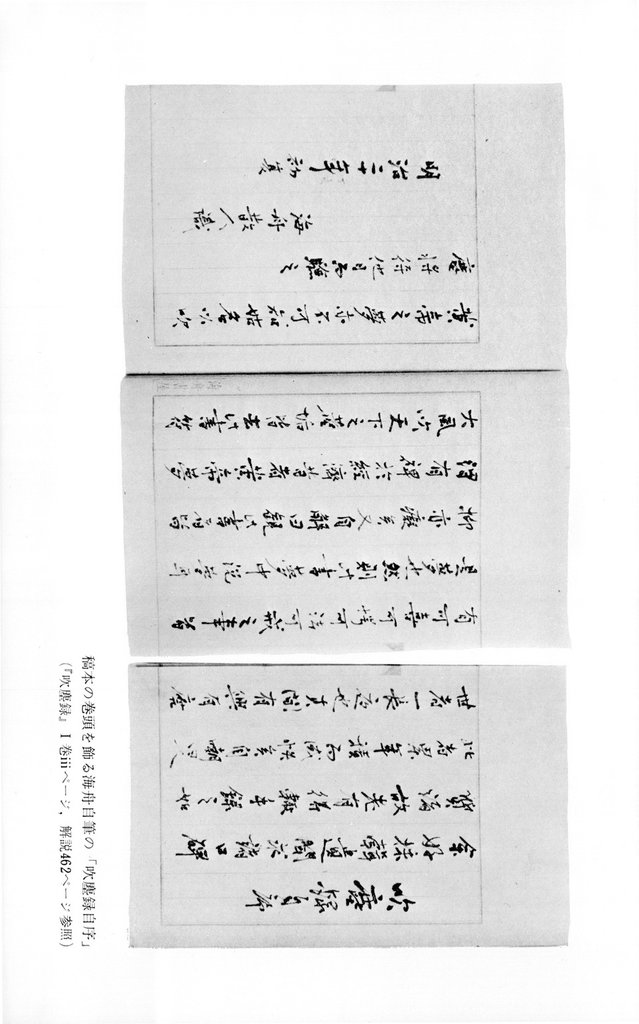 勝海舟全集〈10〉-電子書籍