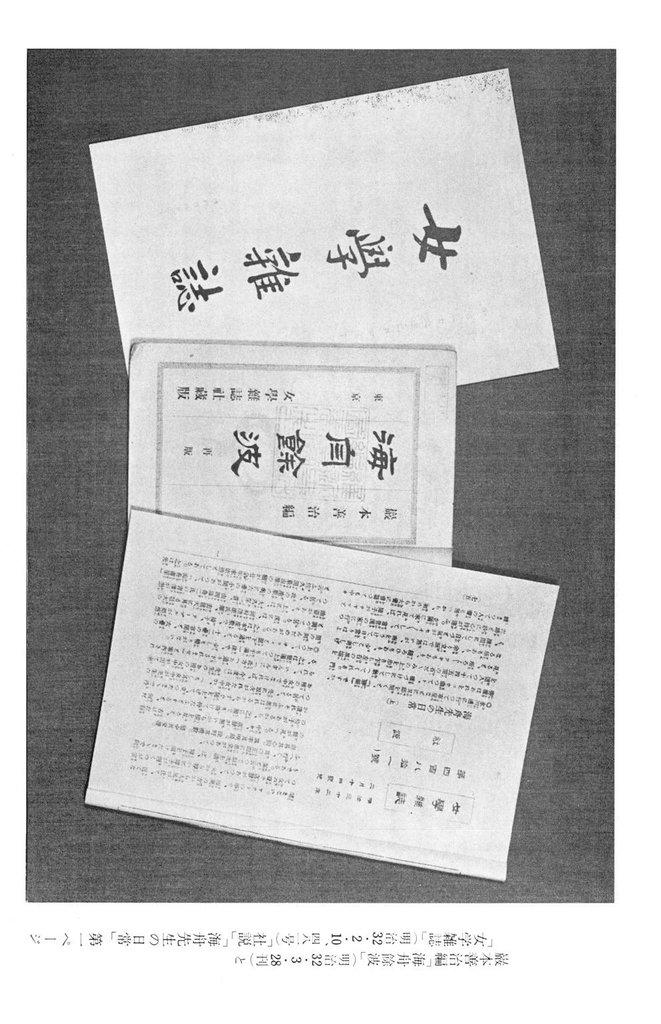 勝海舟全集〈11〉-電子書籍