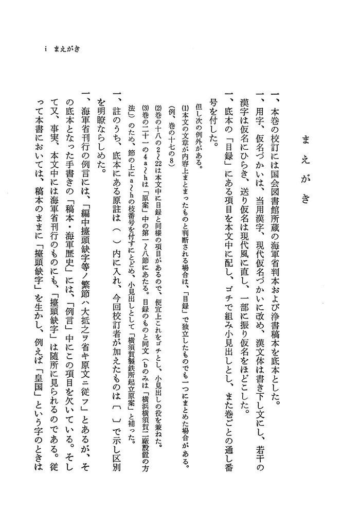 勝海舟全集〈12〉-電子書籍