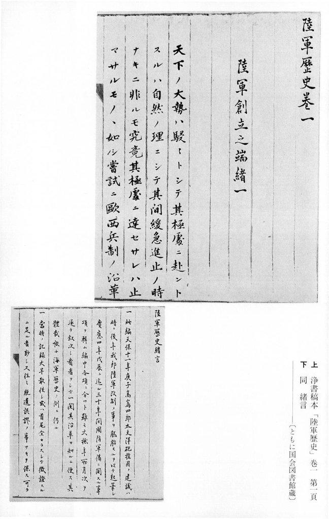 勝海舟全集〈16〉-電子書籍