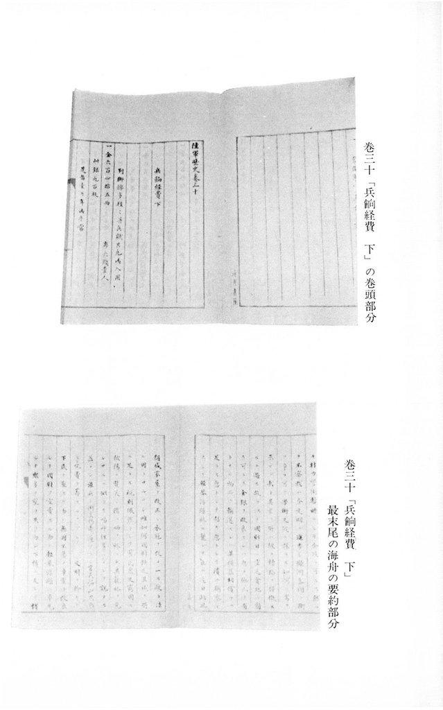 勝海舟全集〈17〉-電子書籍