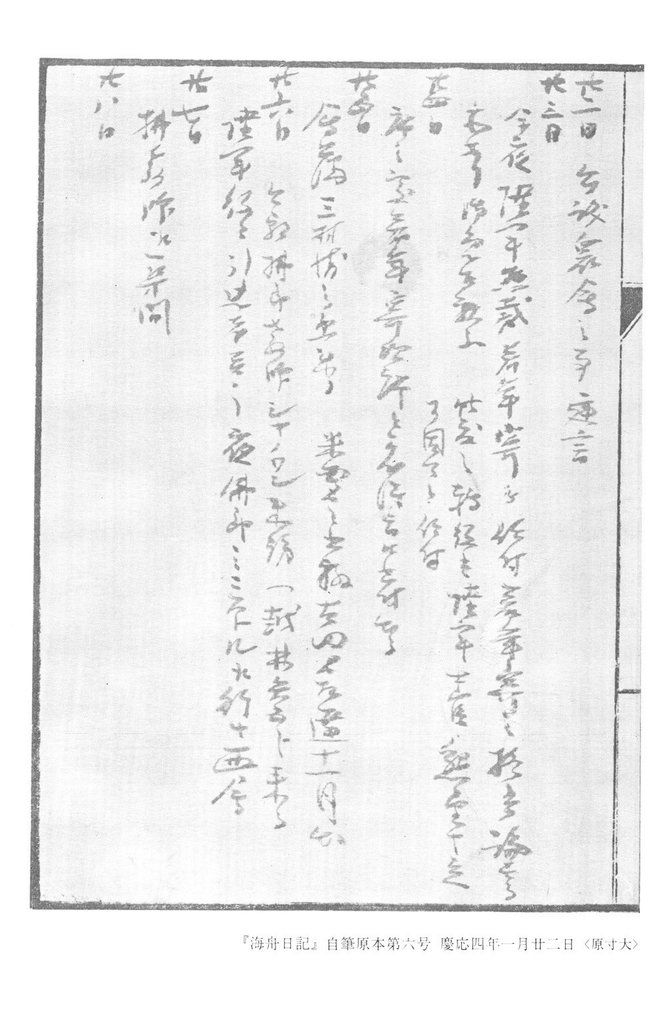 勝海舟全集〈19〉-電子書籍