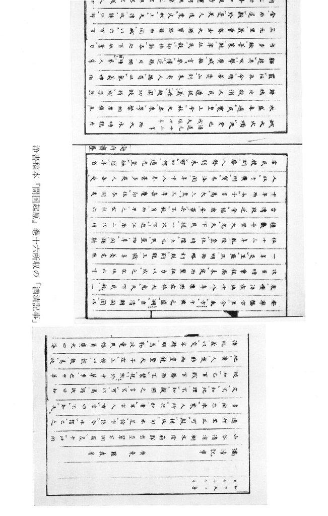 勝海舟全集〈2〉-電子書籍