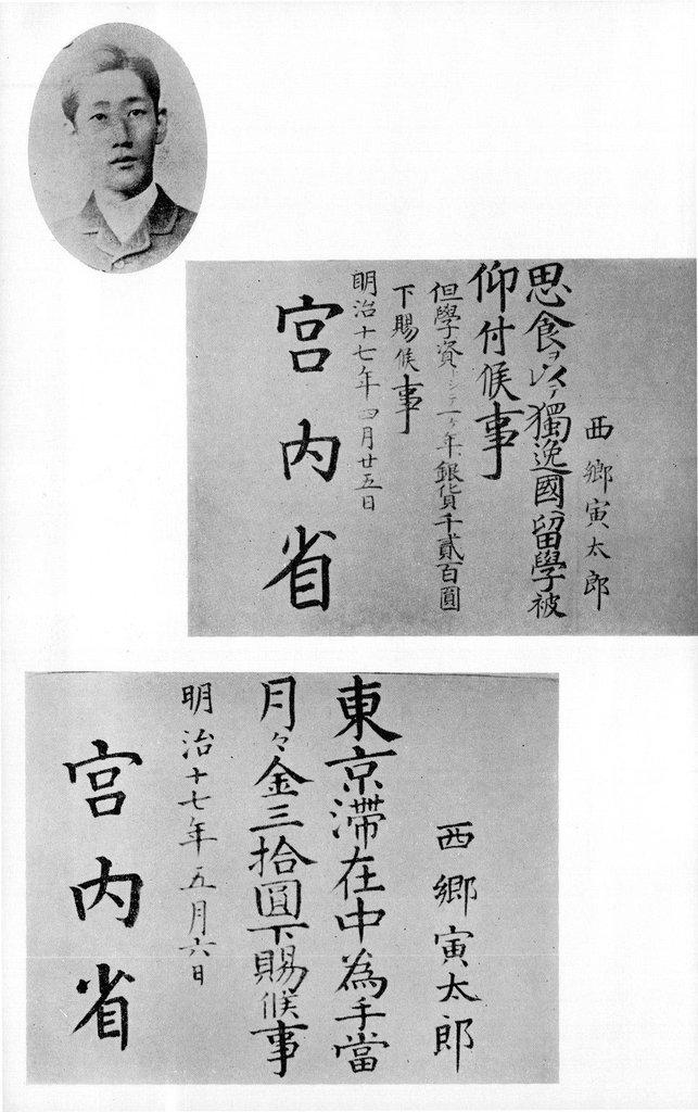 勝海舟全集〈21〉-電子書籍