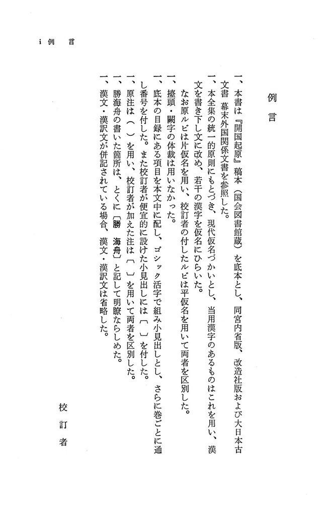 勝海舟全集〈3〉-電子書籍