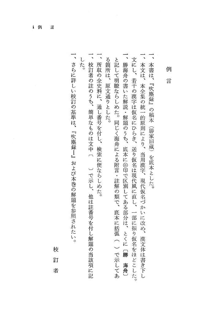 勝海舟全集〈7〉-電子書籍