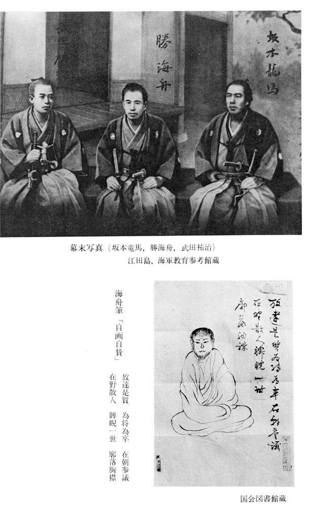 勝海舟全集〈別巻2〉-電子書籍