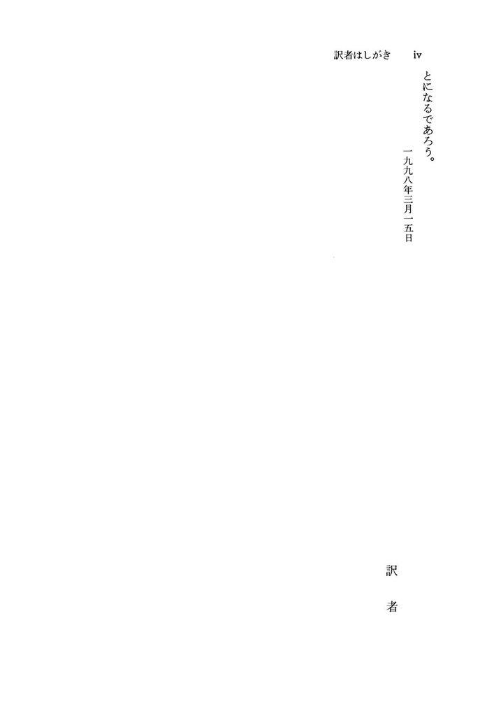民事および刑事立法論-電子書籍