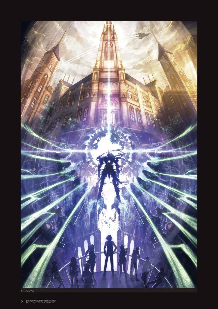 英雄伝説 閃の軌跡 公式ビジュアルコレクション-電子書籍
