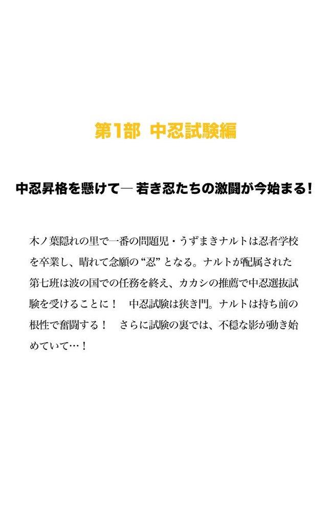NARUTO―ナルト― STARTER BOOK 1-電子書籍