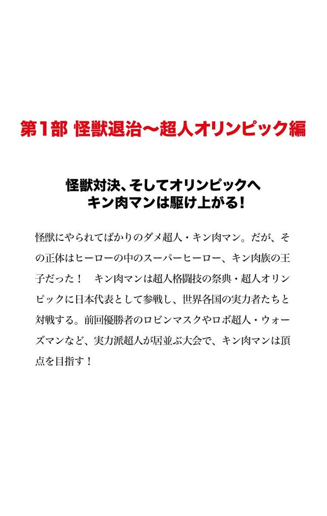 キン肉マン STARTER BOOK 1-電子書籍