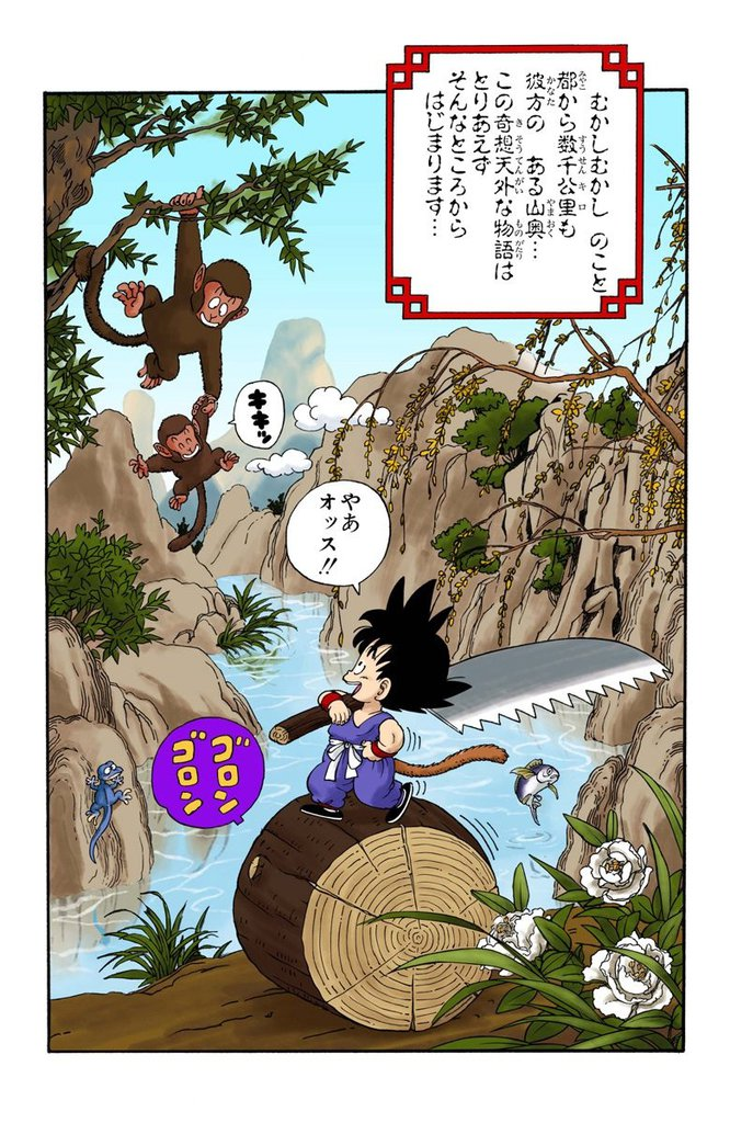 DRAGON BALL STARTER BOOK 1-電子書籍