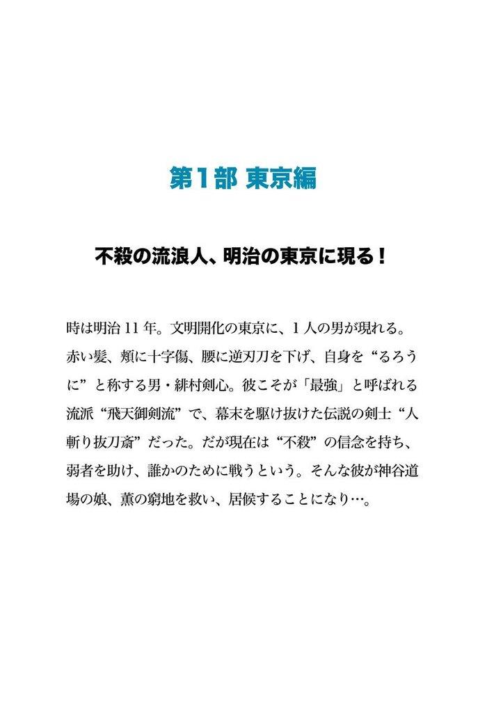 るろうに剣心 STARTER BOOK 1-電子書籍