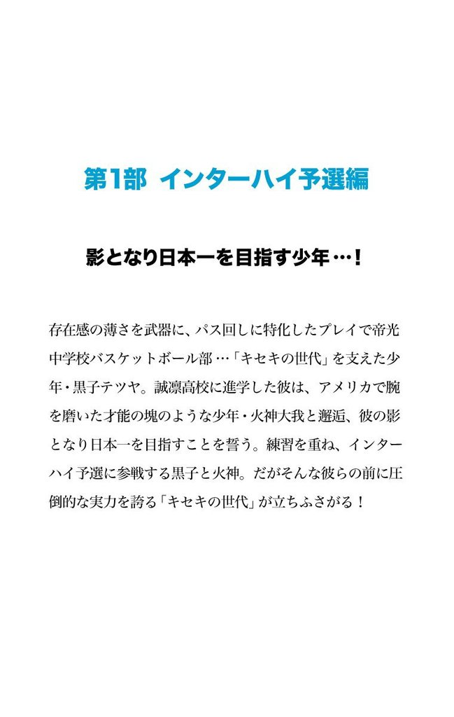 黒子のバスケ STARTER BOOK 1-電子書籍