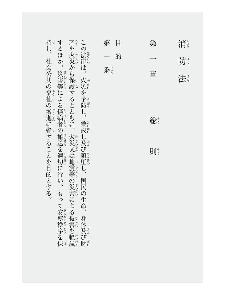 東京消防庁 芝消防署24時 すべては命を守るために-電子書籍