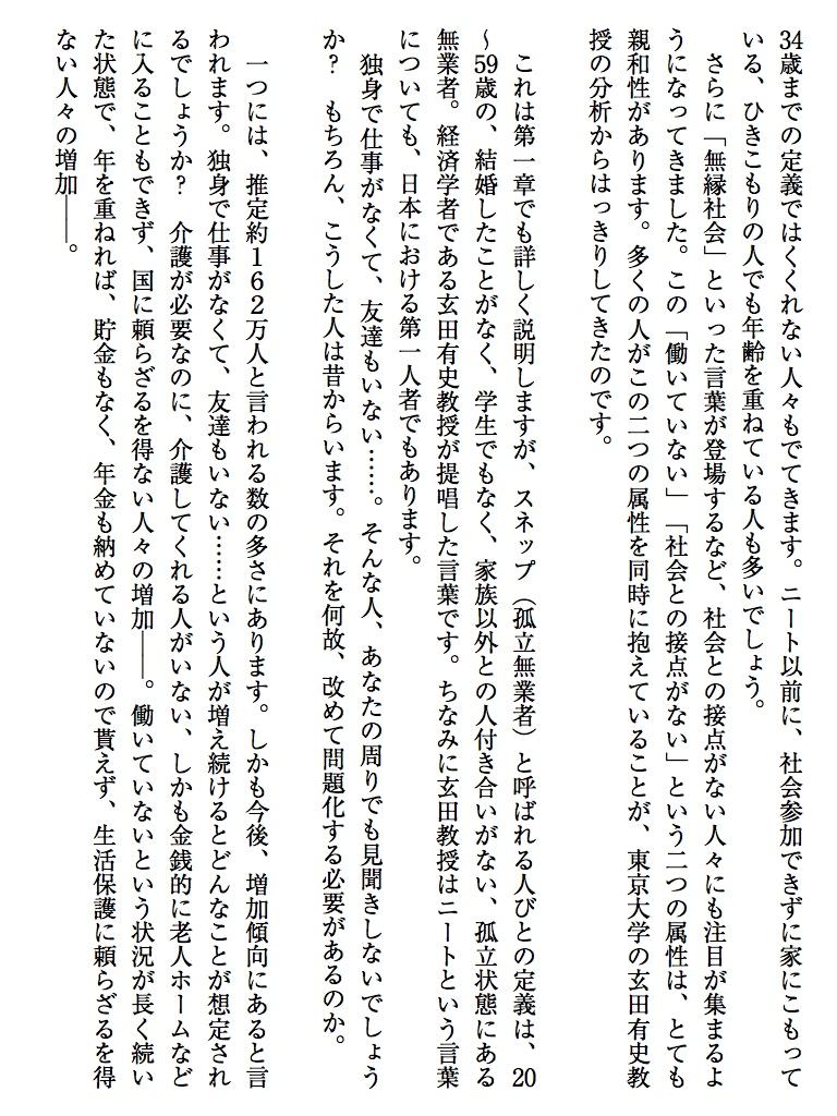 独身・無職者のリアル~果てしない孤独~-電子書籍