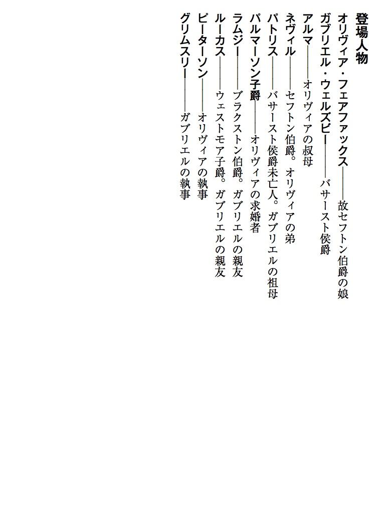 放蕩者の一途な恋-電子書籍