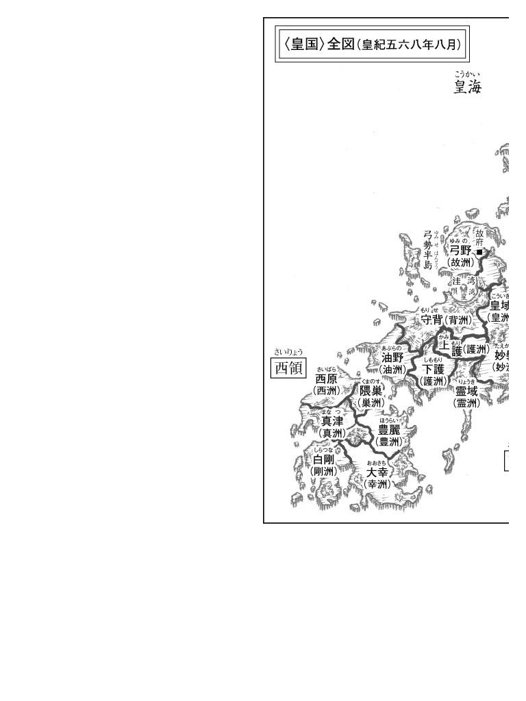 皇国の守護者4 - 壙穴の城塞-電子書籍