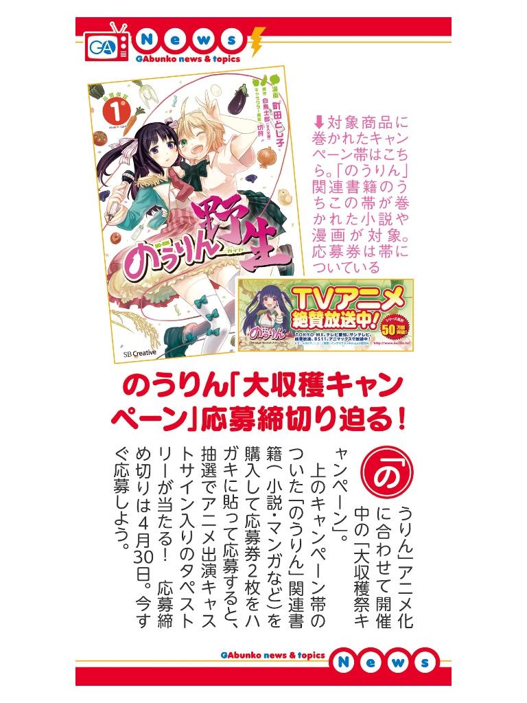 GA文庫マガジン 2014年4月10日号-電子書籍