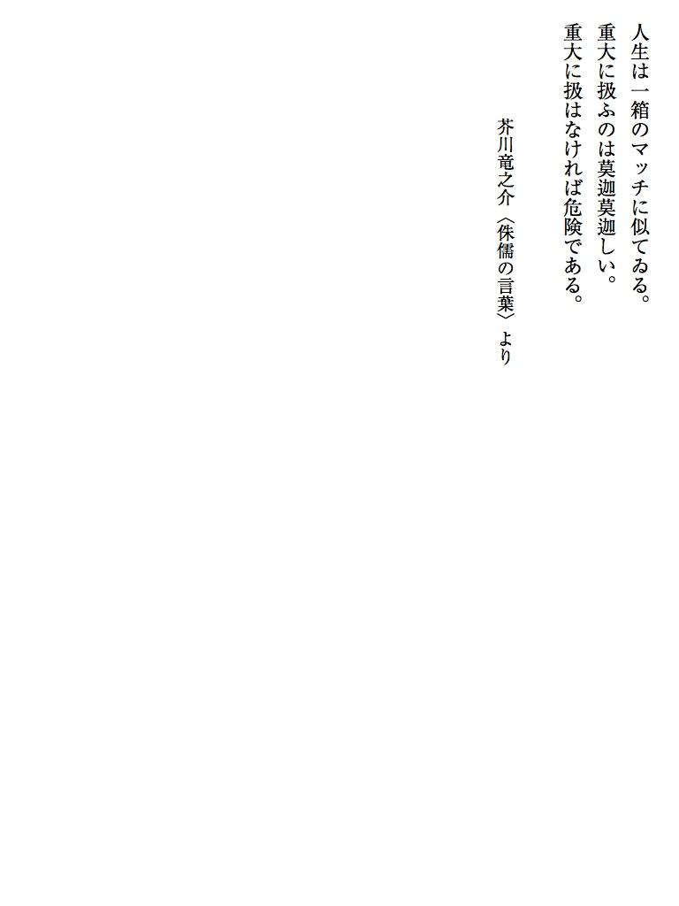 マッチ箱の人生-電子書籍