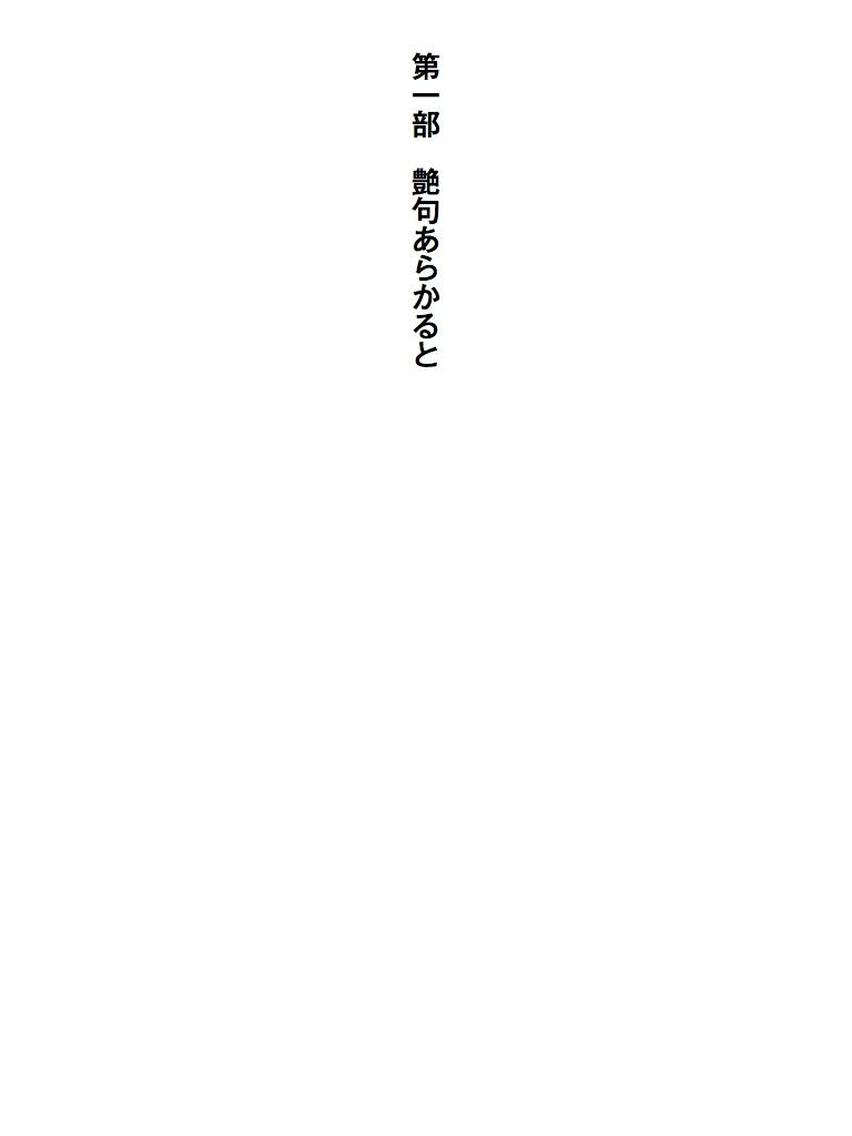 江戸禁断らいぶらりい-電子書籍