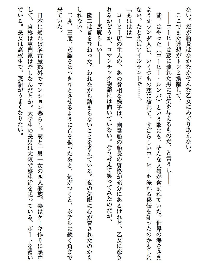 コーヒー党奇談-電子書籍