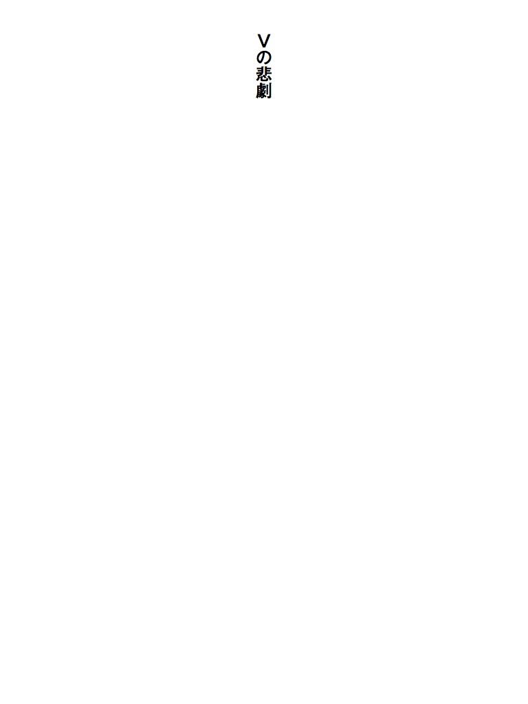 Vの悲劇-電子書籍