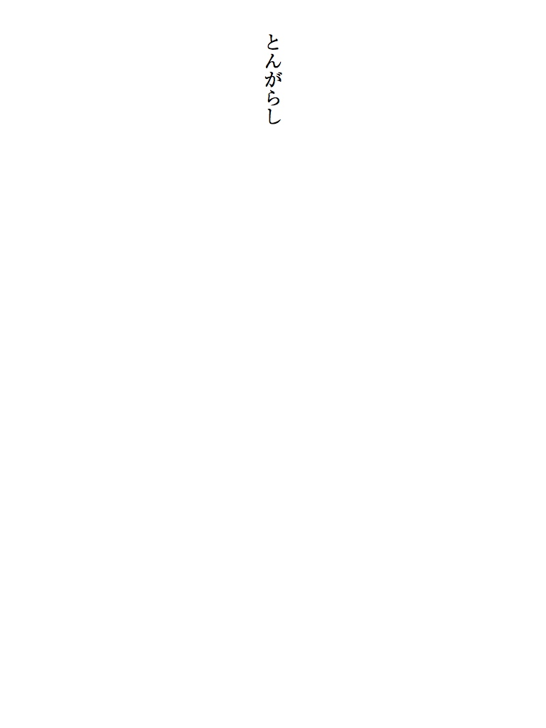 青春夜明け前-電子書籍