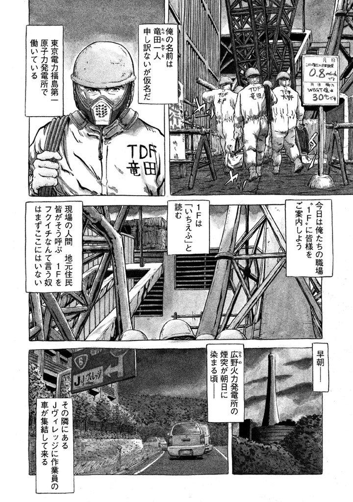 【無料試し読み版】いちえふ 福島第一原子力発電所労働記-電子書籍