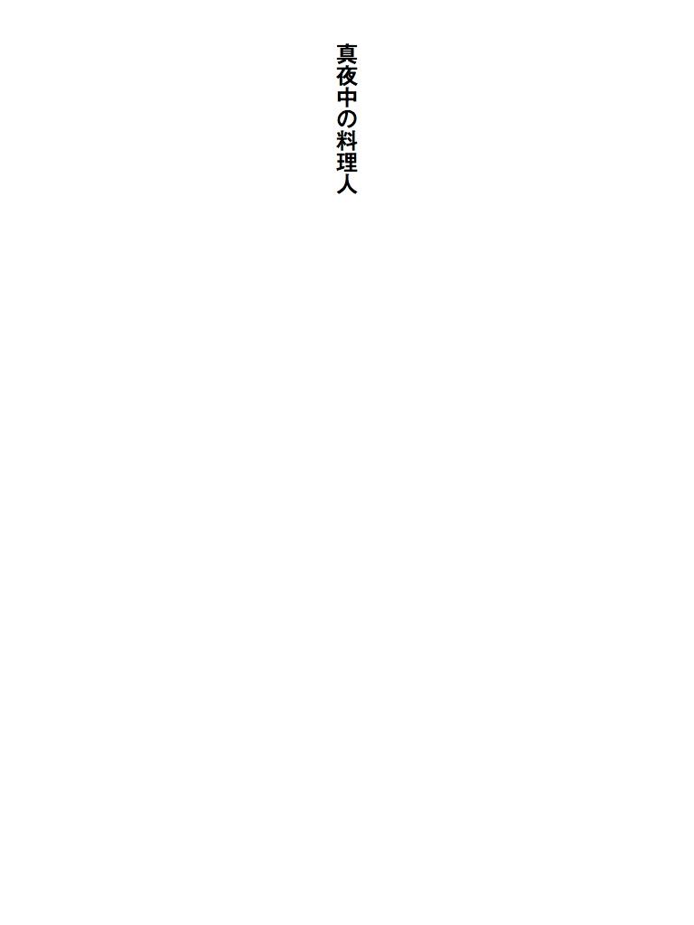 真夜中の料理人-電子書籍