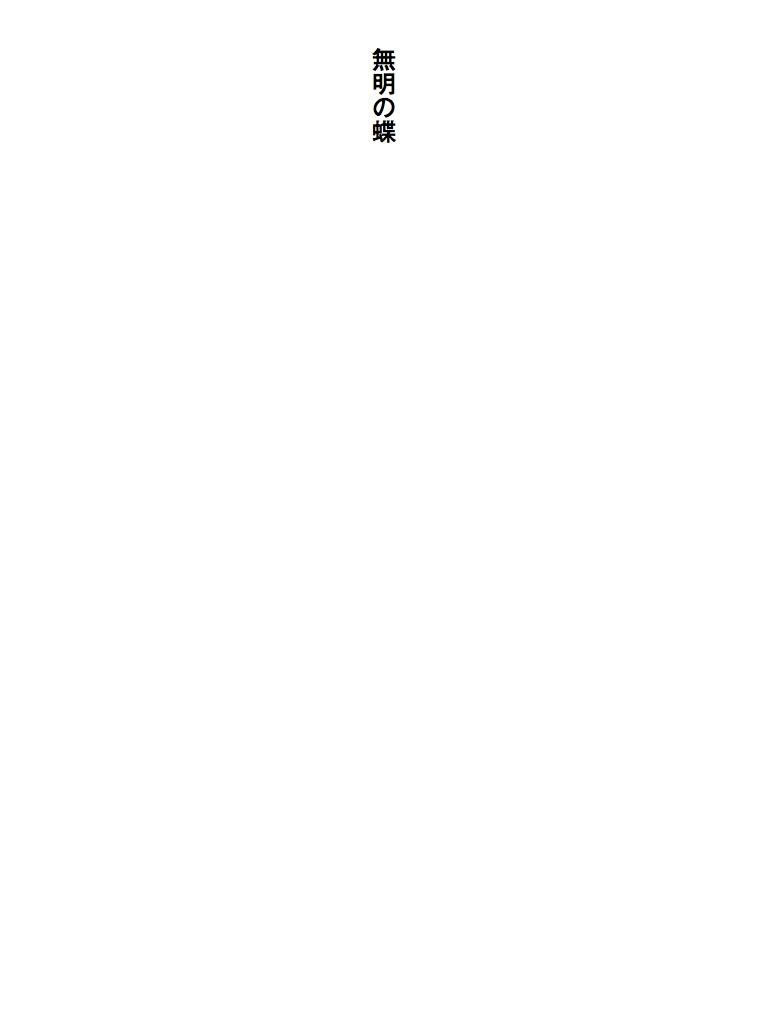 無明の蝶-電子書籍
