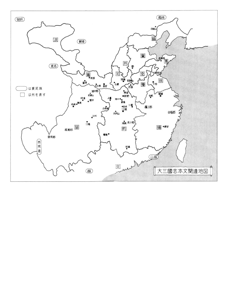 大三國志(下)-電子書籍