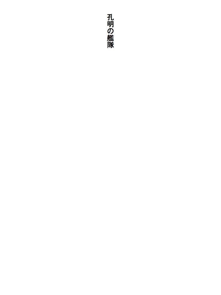 孔明の艦隊(1)-電子書籍