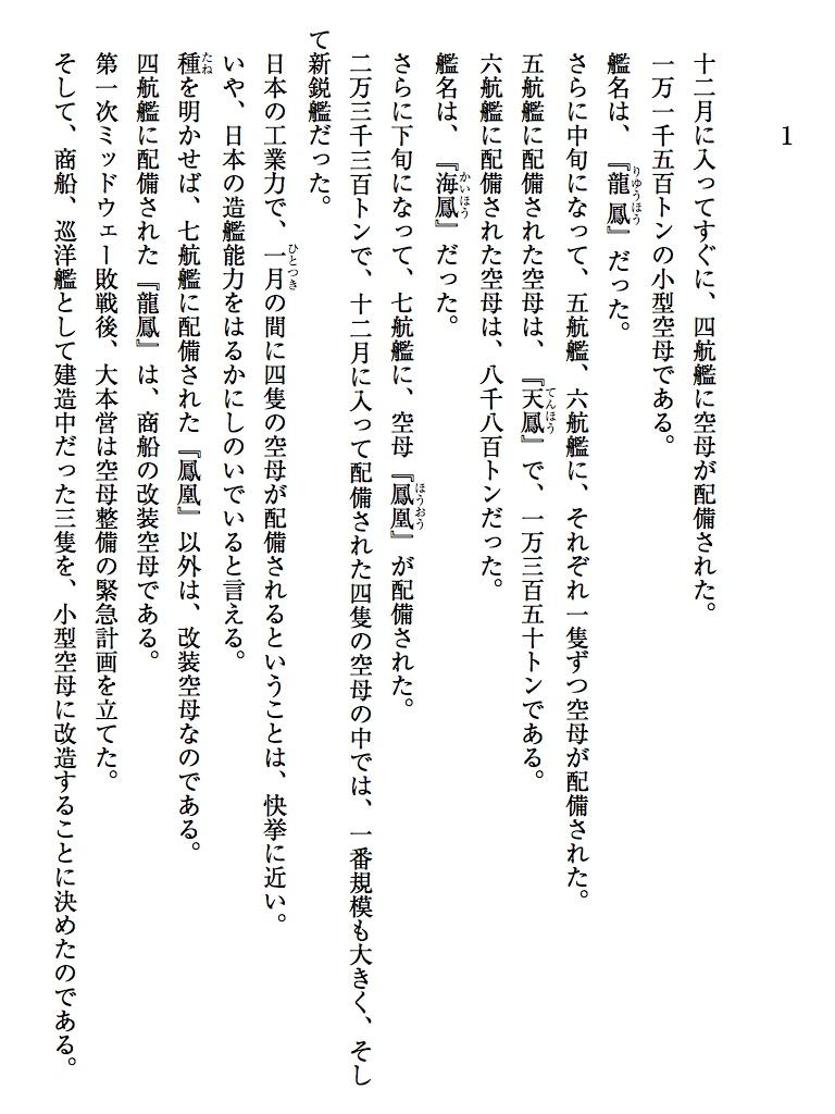 孔明の艦隊(2) 爆雷埋伏の計-電子書籍