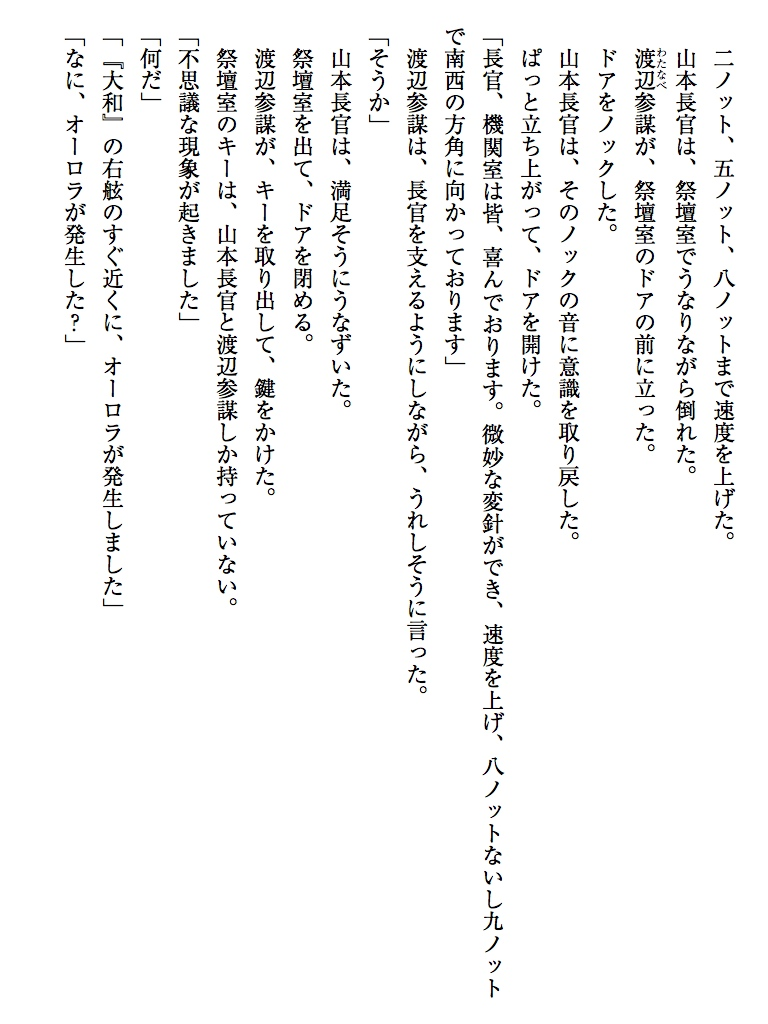 孔明の艦隊(3) 張飛山口の奮戦-電子書籍