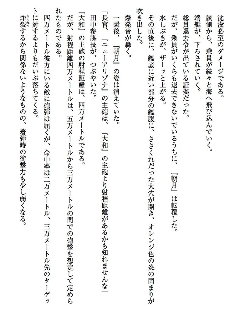 孔明の艦隊(4) 日米最終決戦-電子書籍