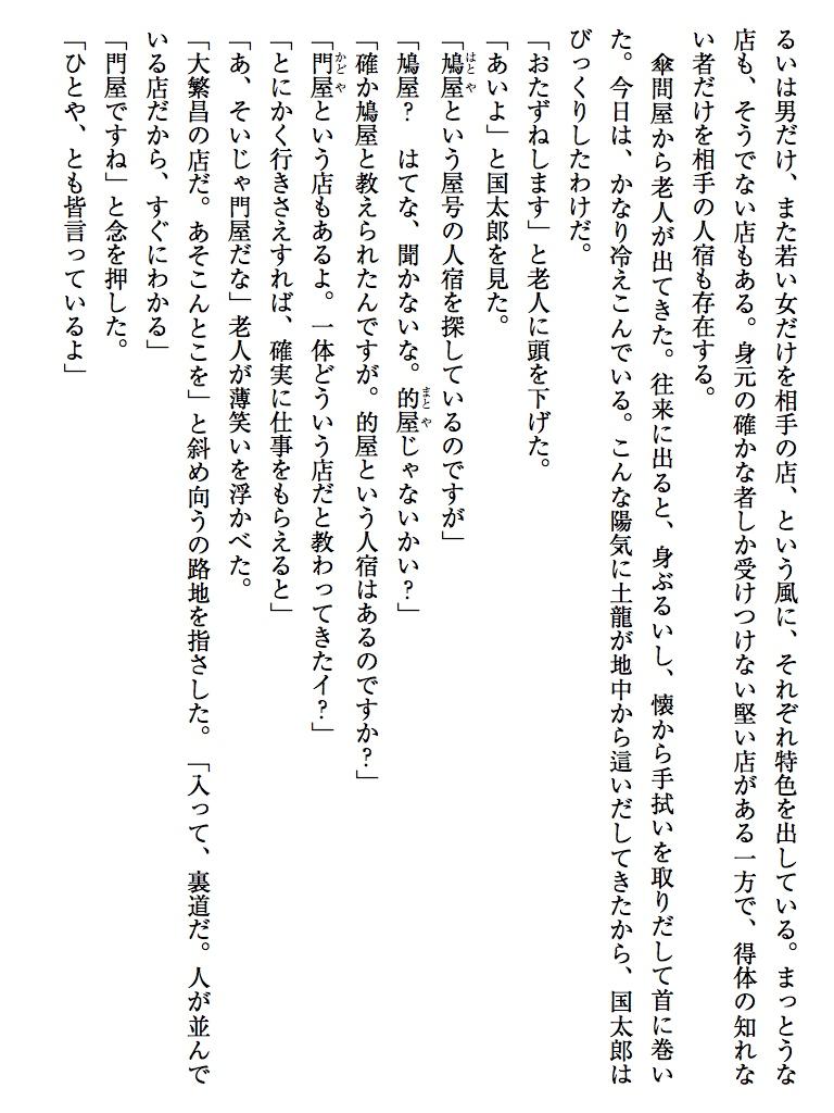 土龍-電子書籍