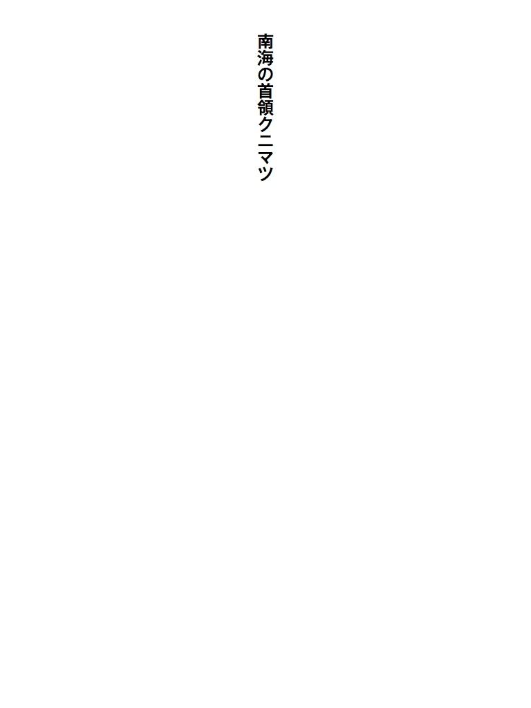 南海の首領クニマツ-電子書籍