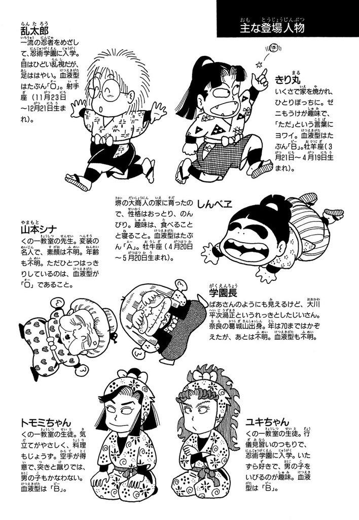 落第忍者乱太郎 21巻-電子書籍
