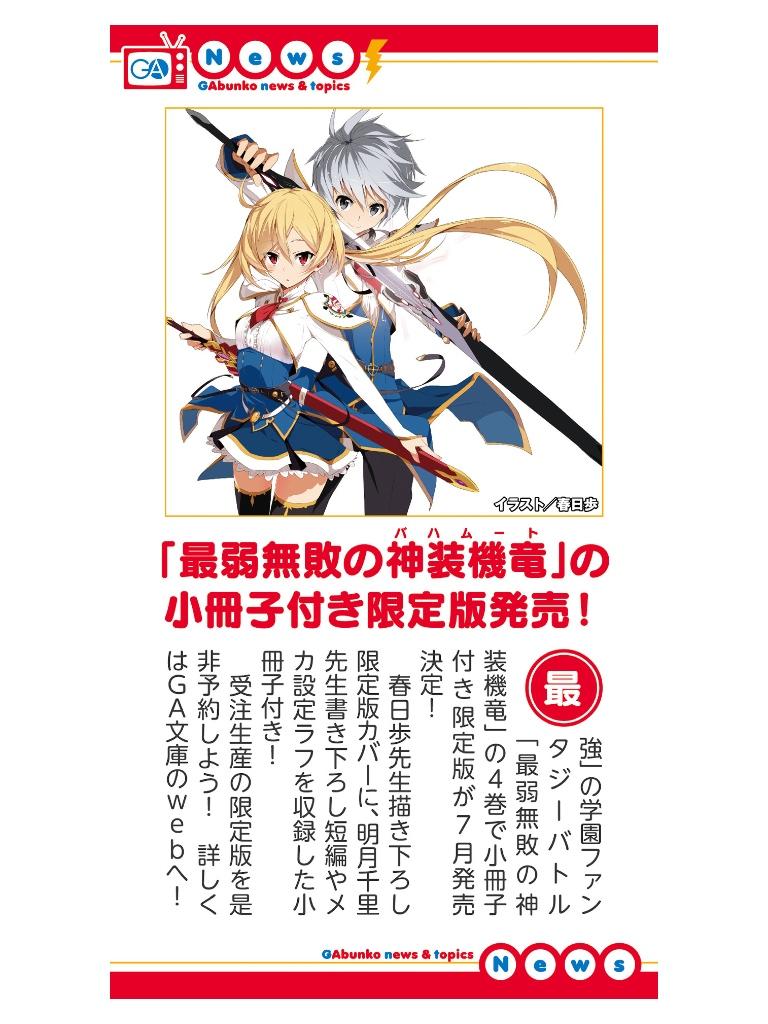 GA文庫マガジン 2014年4月24日号-電子書籍