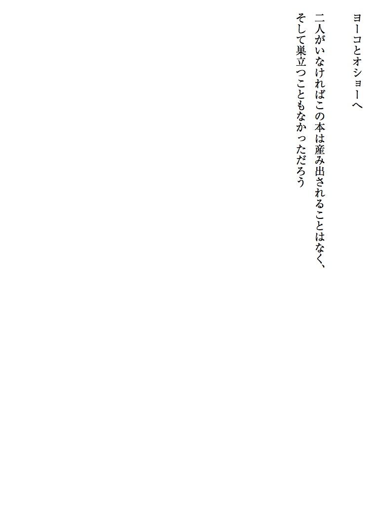 新・生き方術 俯瞰力 続・断捨離-電子書籍