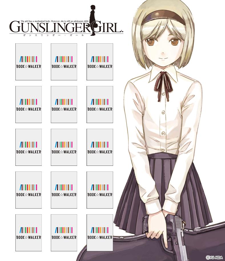 『GUNSLINGER GIRL 1』きせかえ本棚【購入特典】-電子書籍