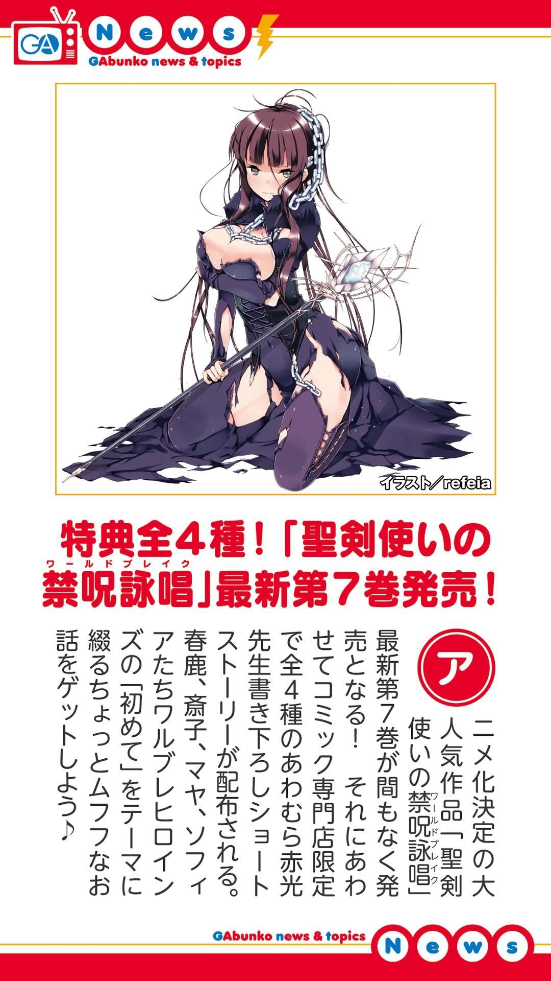 GA文庫マガジン 2014年5月8日号-電子書籍