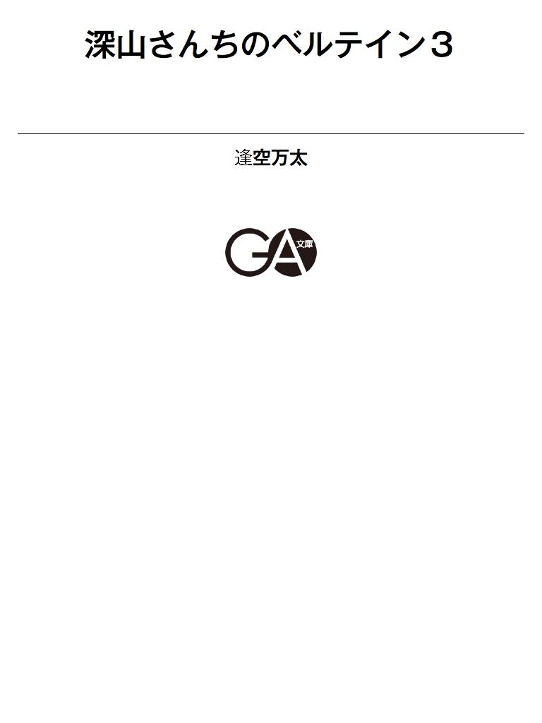 深山さんちのベルテイン3-電子書籍